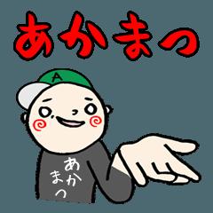 【あかまつ】専用(苗字/名前)スタンプ