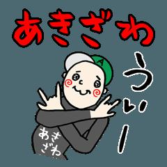 【あきざわ】専用(苗字/名前)スタンプ