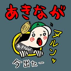 【あきなが】専用(苗字/名前)スタンプ