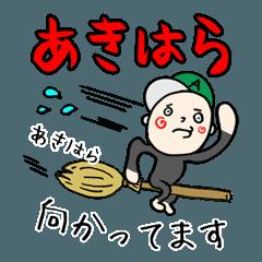 【あきはら】専用(苗字/名前)スタンプ