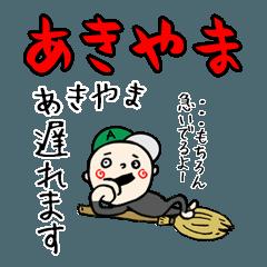 【あきやま】専用(苗字/名前)スタンプ