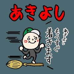 【あきよし】専用(苗字/名前)スタンプ