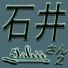 サイン風名字シリーズ【石井】専用②