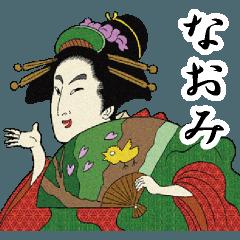 【なおみ】浮世絵すたんぷ2