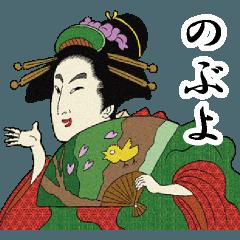 【のぶよ】浮世絵すたんぷ2