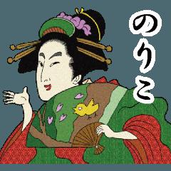 【のりこ】浮世絵すたんぷ2