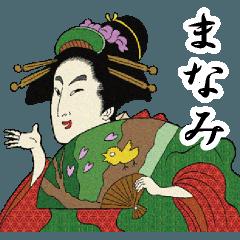 【まなみ】浮世絵すたんぷ2