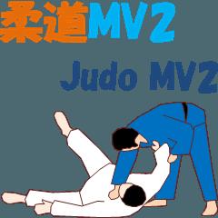 柔道MV2