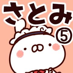 【さとみ】専用5
