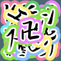 JK筆文字マジ卍