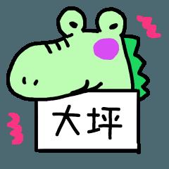 大坪さんスタンプ(わにver.)