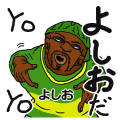 【よしお/ヨシオ】専用名前スタンプだYO!