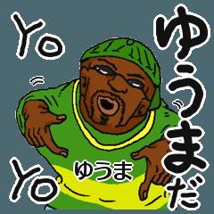 【ゆうま/ユウマ】専用名前スタンプだYO!