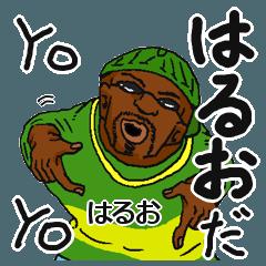 【はるお/ハルオ】専用名前スタンプだYO!