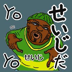 【せいじ】専用名前スタンプだYO!