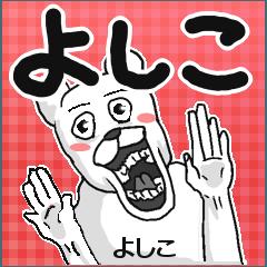 【よしこ/ヨシコ】専用名前スタンプ