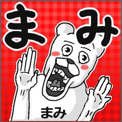 【まみ/マミ】専用名前スタンプ