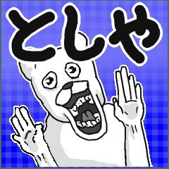 【としや/トシヤ】専用名前スタンプ