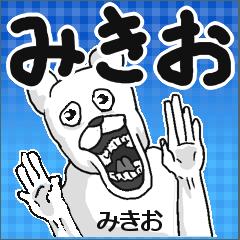 【みきお】専用名前スタンプ