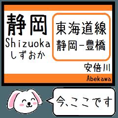 東海道線(静岡-豊橋)いまこの駅!タレミー