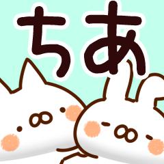 【ちあ】専用