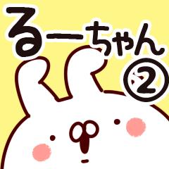 【るーちゃん】専用2