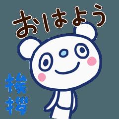 ほぼ白ぱんだ2(挨拶編)