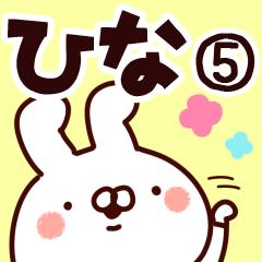 【ひな】専用5