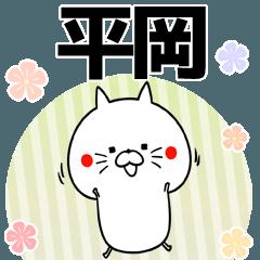 平岡の元気な敬語入り名前スタンプ(40個入)
