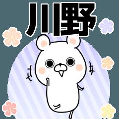 川野の元気な敬語入り名前スタンプ(40個入)