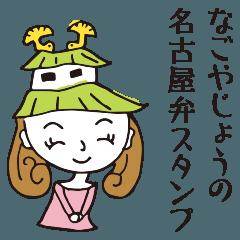 なごや嬢の名古屋弁