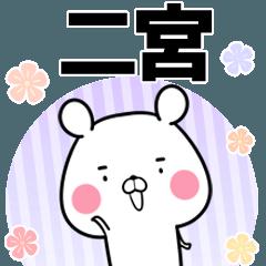 二宮の元気な敬語入り名前スタンプ(40個入)