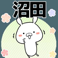 沼田の元気な敬語入り名前スタンプ(40個入)