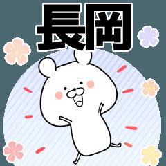 長岡の元気な敬語入り名前スタンプ(40個入)