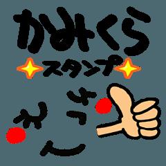 [LINEスタンプ] 【名前】かみくら が使えるスタンプ。 (1)