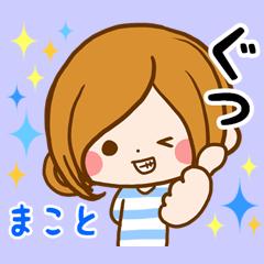 ♦まこと専用スタンプ♦②大人かわいい