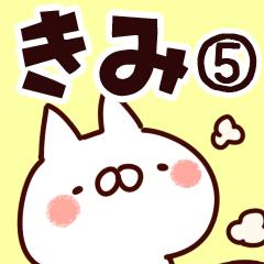 【きみ】専用5