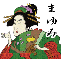 【まゆみ】浮世絵すたんぷ2