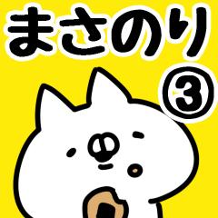 【まさのり】専用3