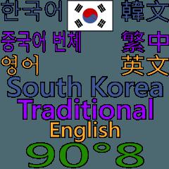 90°8 韓国語 - 台湾 .英語 .
