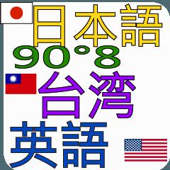 90°8 日本語 .台湾 .英語