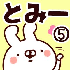 【とみー】専用5