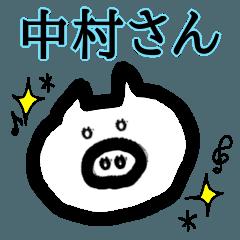 【中村さん♥】専用スタンプ