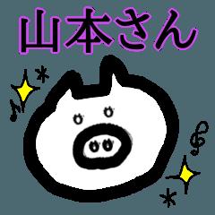 【山本さん♥】専用スタンプ
