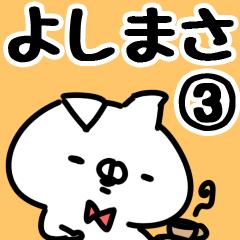 【よしまさ】専用3