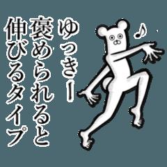 【ゆっきー/ユッキー】が使うべきスタンプ