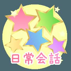 星の日常会話スタンプ