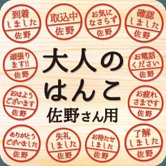 [LINEスタンプ] 大人のはんこ(佐野さん用)