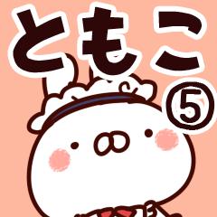 【ともこ】専用5