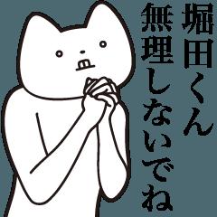 【堀田くん・送る】しゃくれねこスタンプ